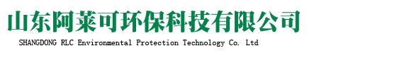 山东阿莱可环保科技有限公司官方网站 单县阿莱可